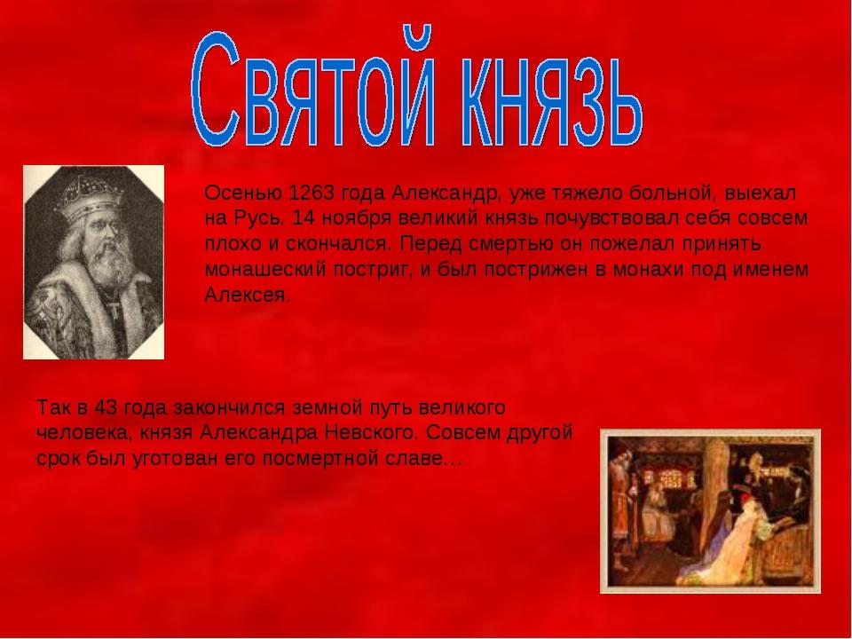 Осенью 1263 года Александр, уже тяжело больной, выехал на Русь. 14 ноября вел...