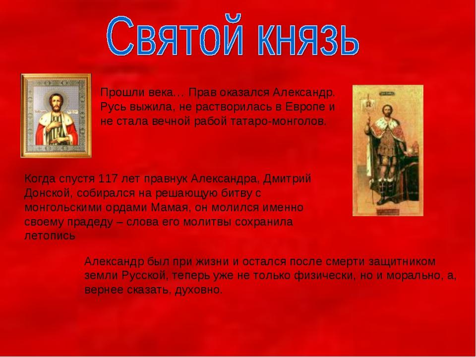 Прошли века… Прав оказался Александр. Русь выжила, не растворилась в Европе и...
