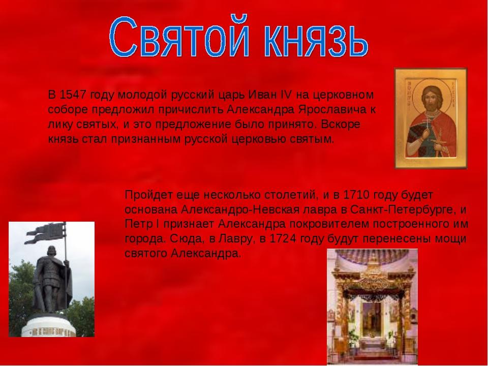 В 1547 году молодой русский царь Иван IV на церковном соборе предложил причис...