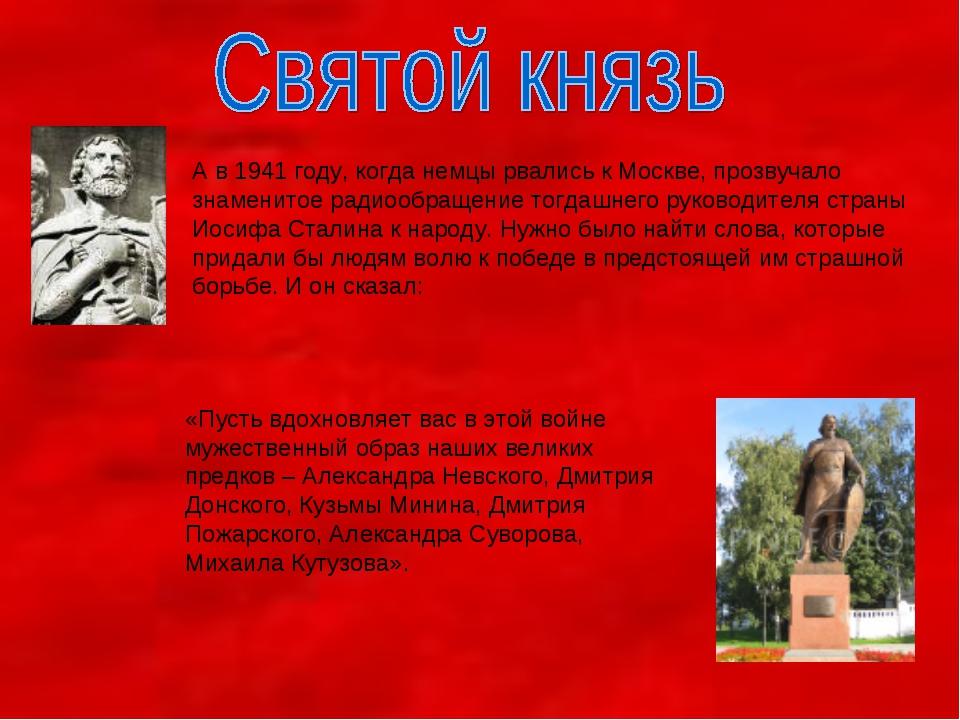 А в 1941 году, когда немцы рвались к Москве, прозвучало знаменитое радиообращ...