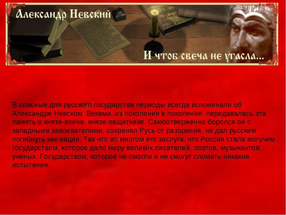 В опасные для русского государства периоды всегда вспоминали об Александре Не...