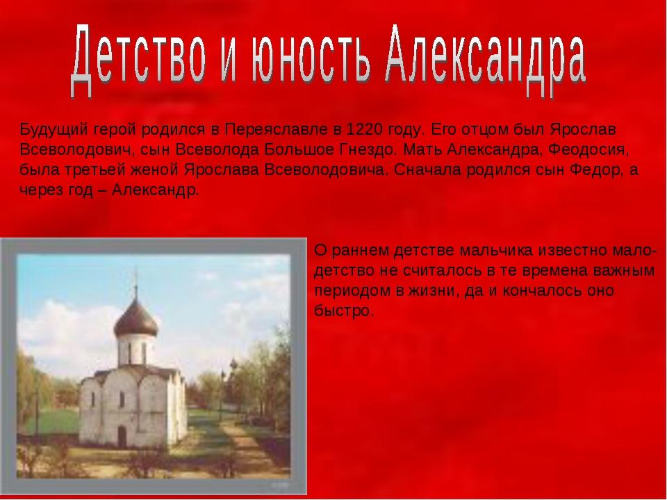 Будущий герой родился в Переяславле в 1220 году. Его отцом был Ярослав Всевол...