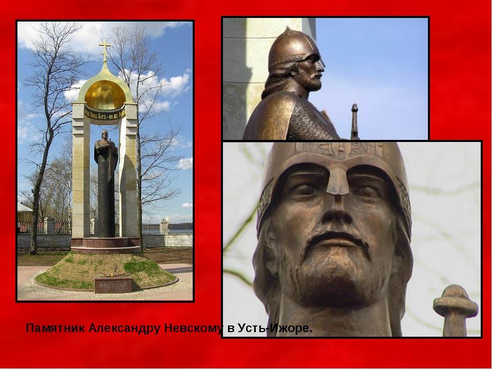 Памятник Александру Невскому в Усть-Ижоре.