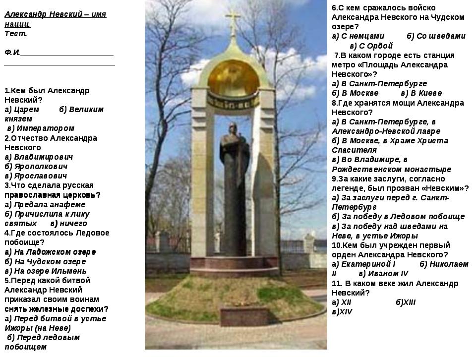 Александр Невский – имя нации. Тест. Ф.И.___________________________________...