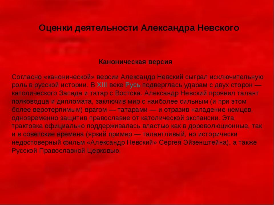 Оценки деятельности Александра Невского Каноническая версия Согласно «канонич...