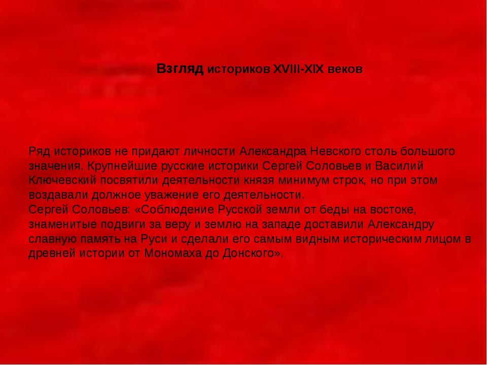 Взгляд историков XVIII-XIX веков Ряд историков не придают личности Александра...