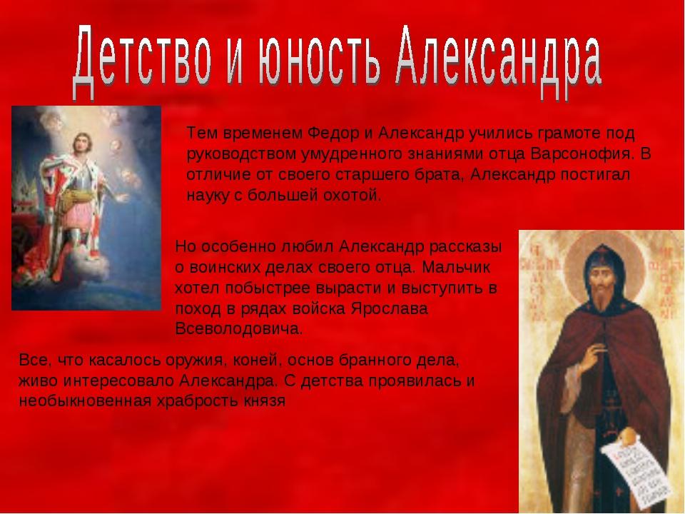 Тем временем Федор и Александр учились грамоте под руководством умудренного з...
