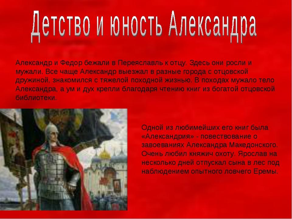Александр и Федор бежали в Переяславль к отцу. Здесь они росли и мужали. Все...