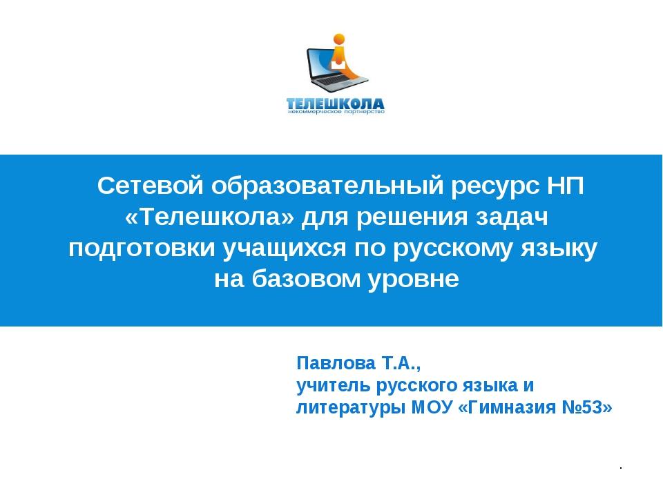 . Сетевой образовательный ресурс НП «Телешкола» для решения задач подготовки...
