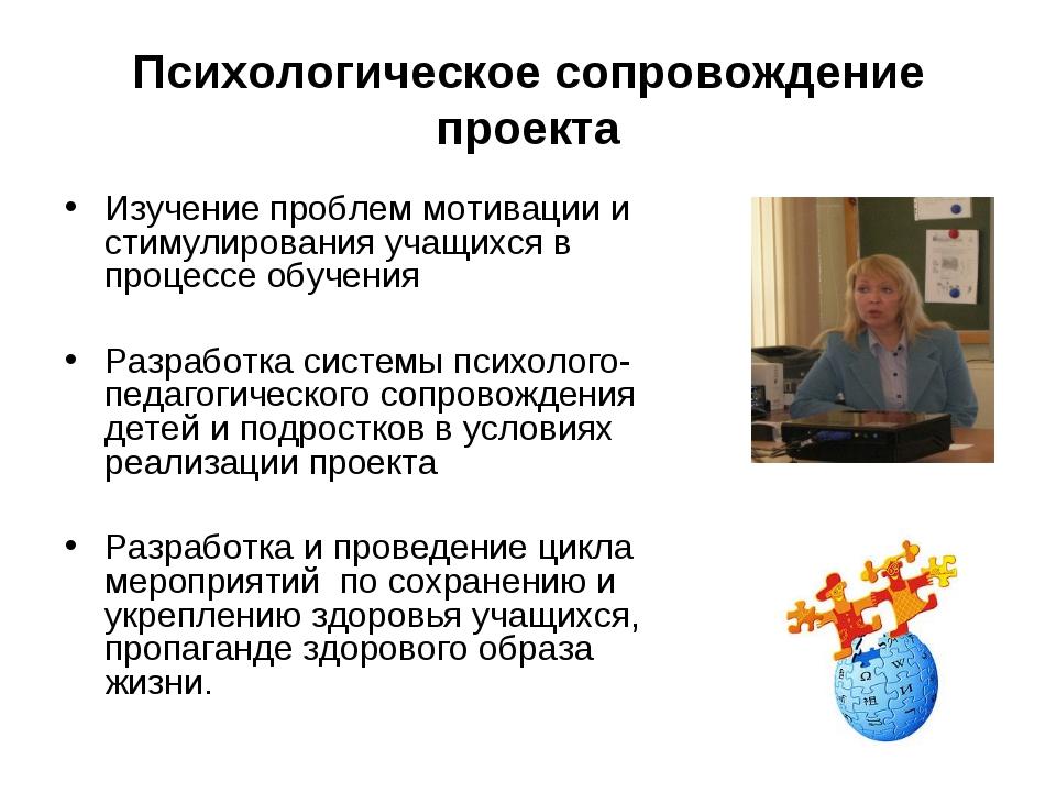 Психологическое сопровождение проекта Изучение проблем мотивации и стимулиров...