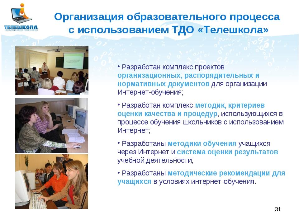 * Организация образовательного процесса с использованием ТДО «Телешкола» Разр...