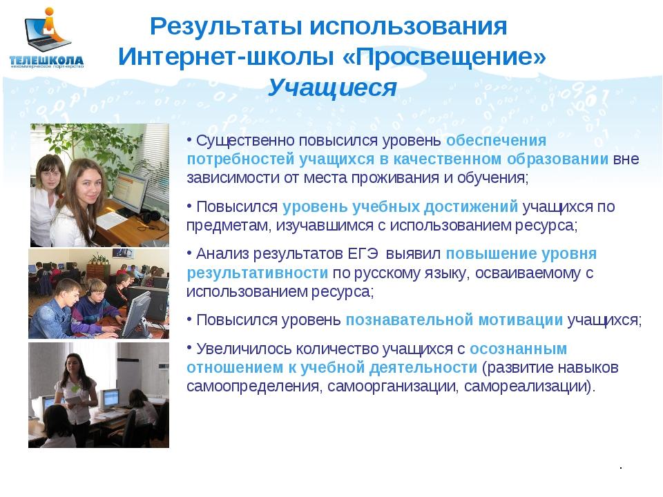 . Результаты использования Интернет-школы «Просвещение» Учащиеся Существенно...