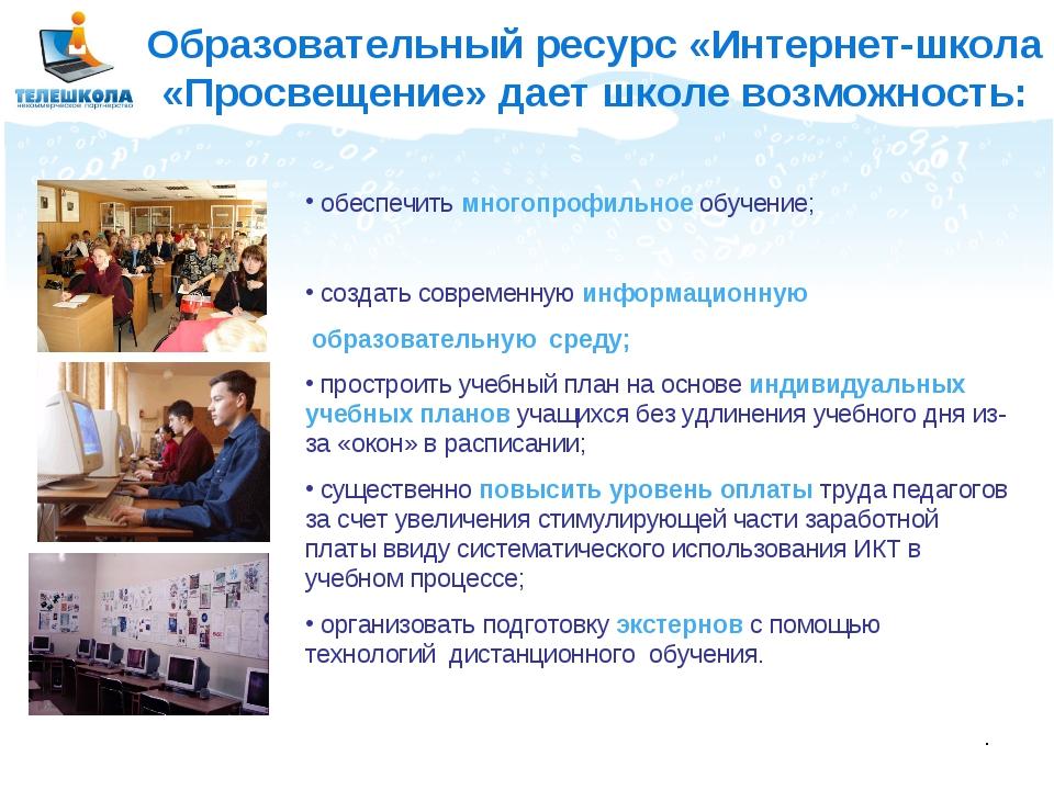 . Образовательный ресурс «Интернет-школа «Просвещение» дает школе возможность...