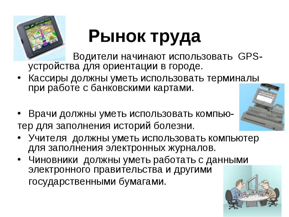 Рынок труда Водители начинают использовать GPS- устройства для ориентации в г...