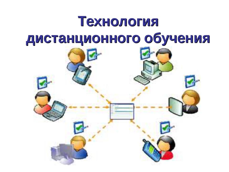 Технология дистанционного обучения