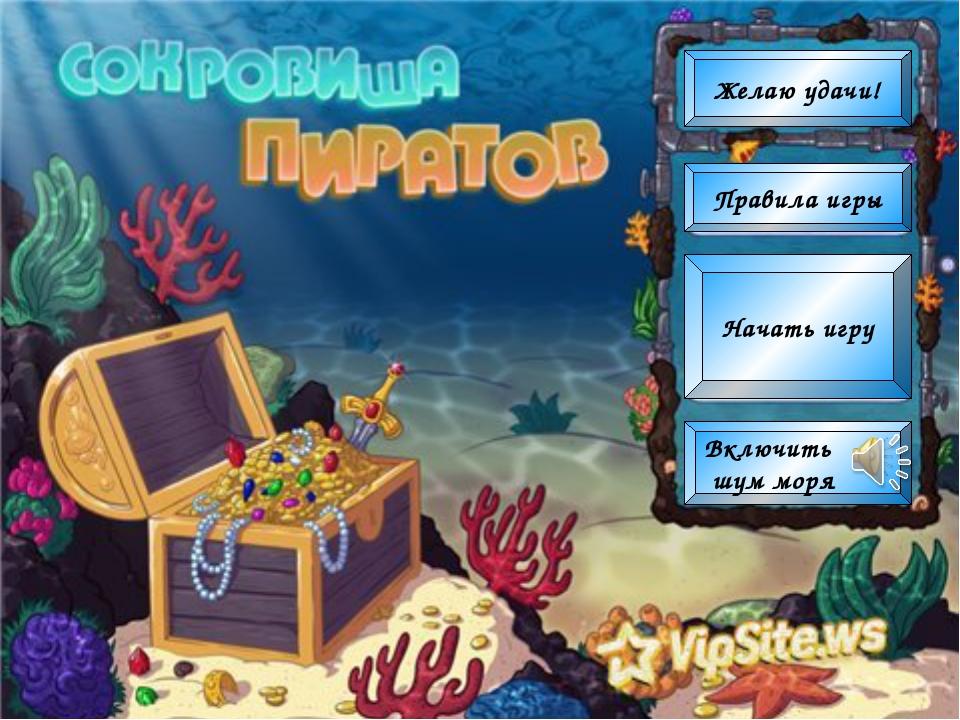 Правила игры Начать игру Включить шум моря Желаю удачи!