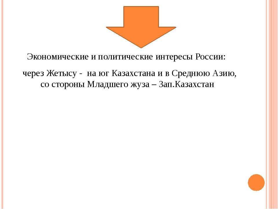Экономические и политические интересы России: через Жетысу - на юг Казахстана...