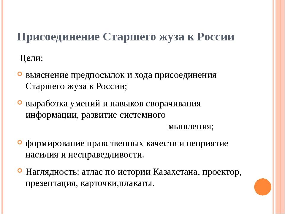 Присоединение Старшего жуза к России Цели: выяснение предпосылок и хода присо...