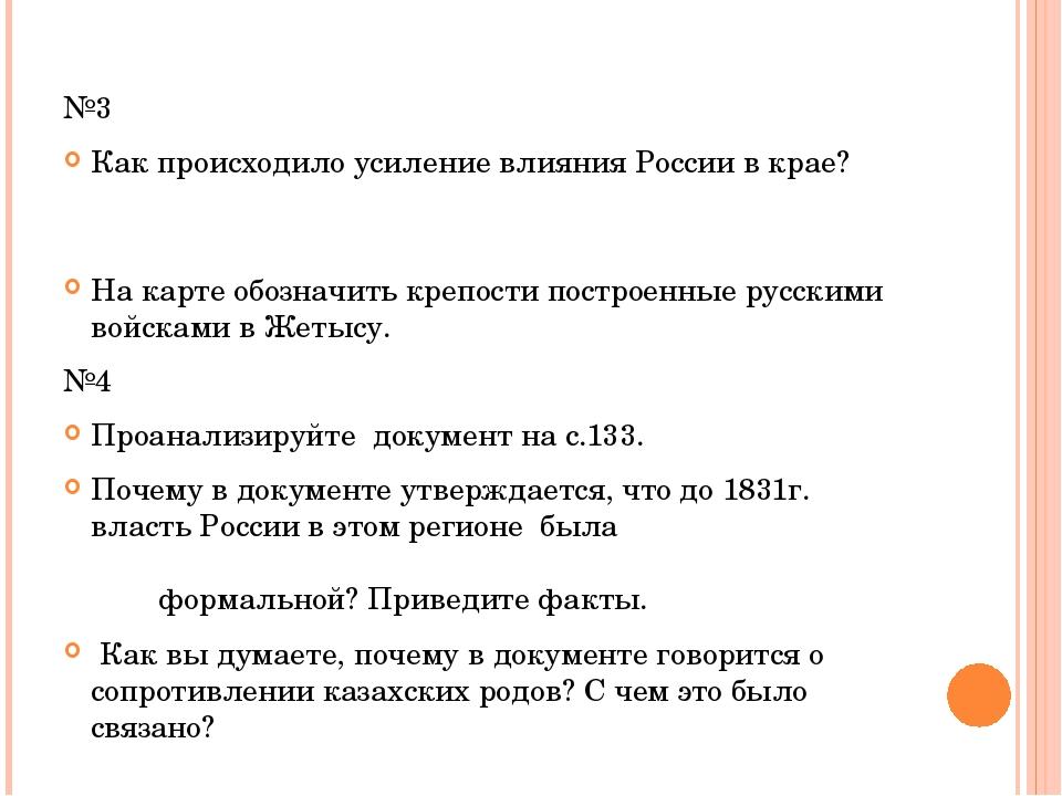 №3 Как происходило усиление влияния России в крае? На карте обозначить крепос...