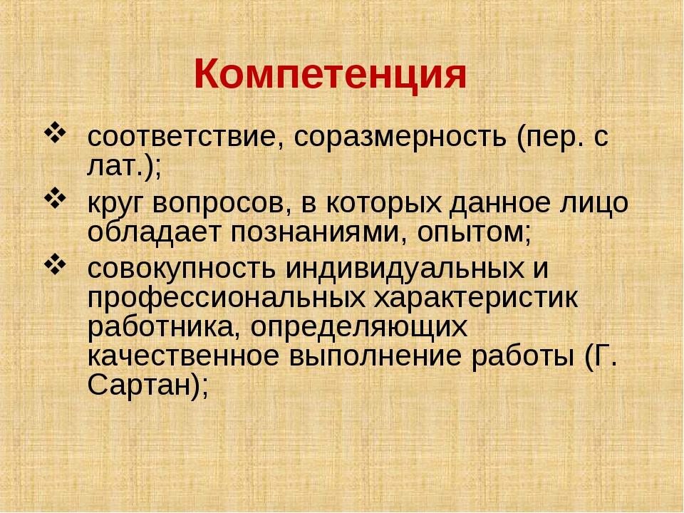 Компетенция соответствие, соразмерность (пер. с лат.); круг вопросов, в котор...