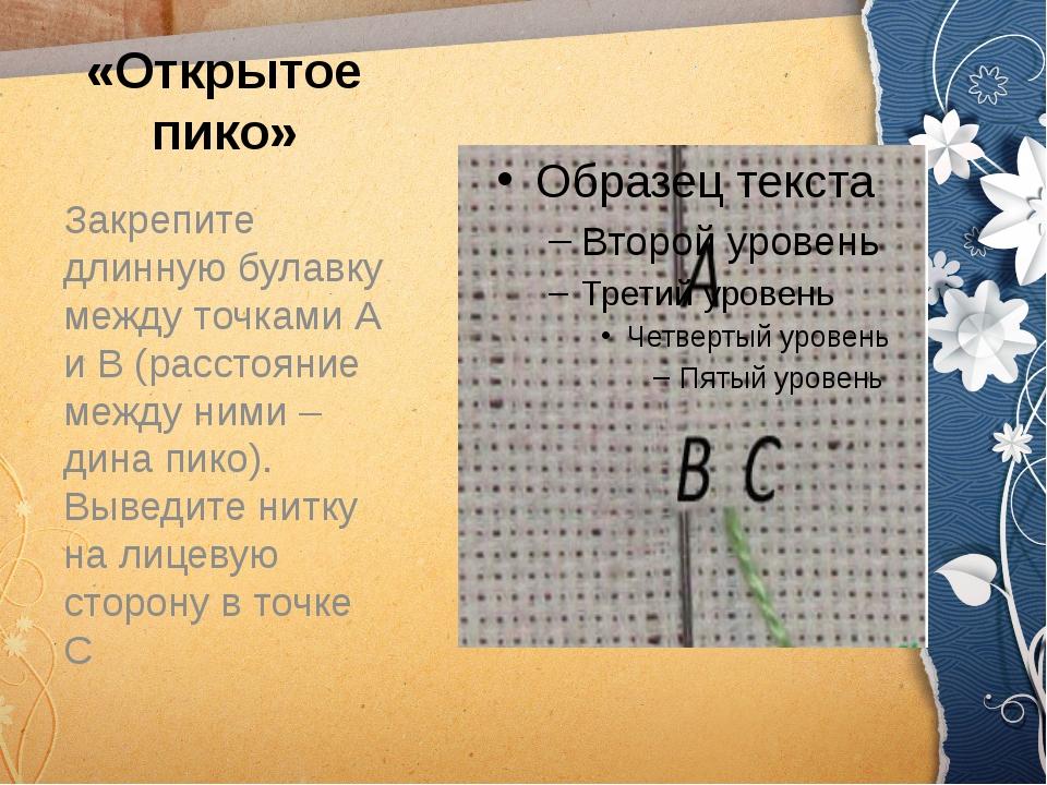 «Открытое пико» Закрепите длинную булавку между точками А и В (расстояние меж...