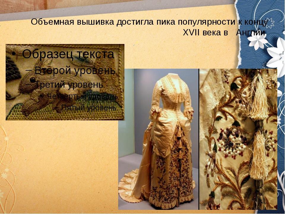 Объемная вышивка достигла пика популярности к концу XVII века в Англии