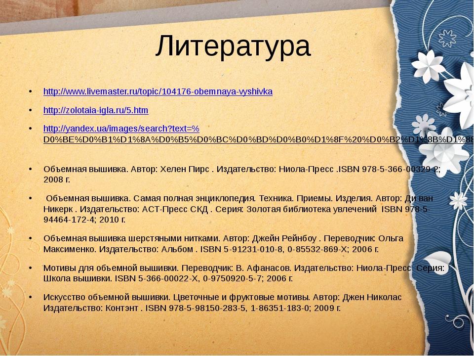 Литература http://www.livemaster.ru/topic/104176-obemnaya-vyshivka http://zol...