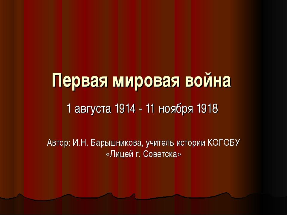 Первая мировая война 1 августа 1914 - 11 ноября 1918 Автор: И.Н. Барышникова,...