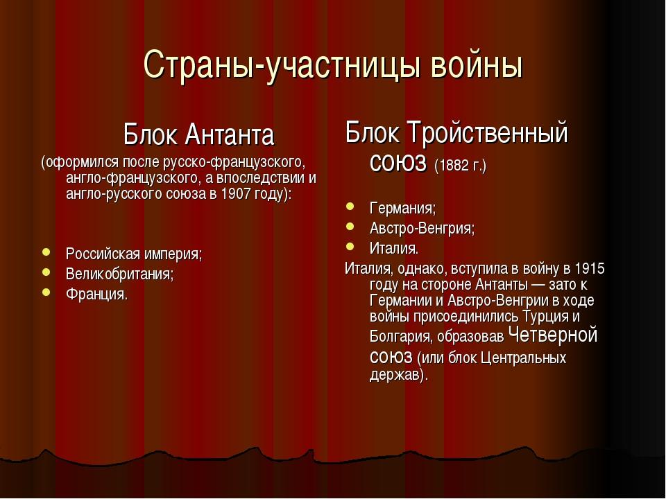 Страны-участницы войны Блок Антанта (оформился после русско-французского, анг...