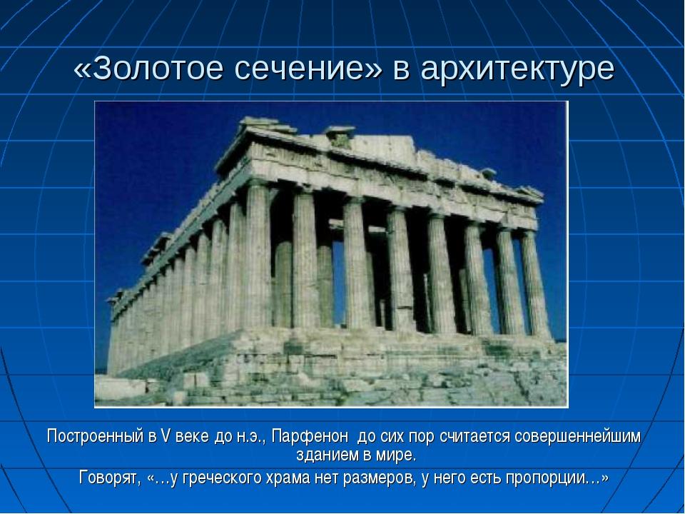 «Золотое сечение» в архитектуре Построенный в V веке до н.э., Парфенон до сих...