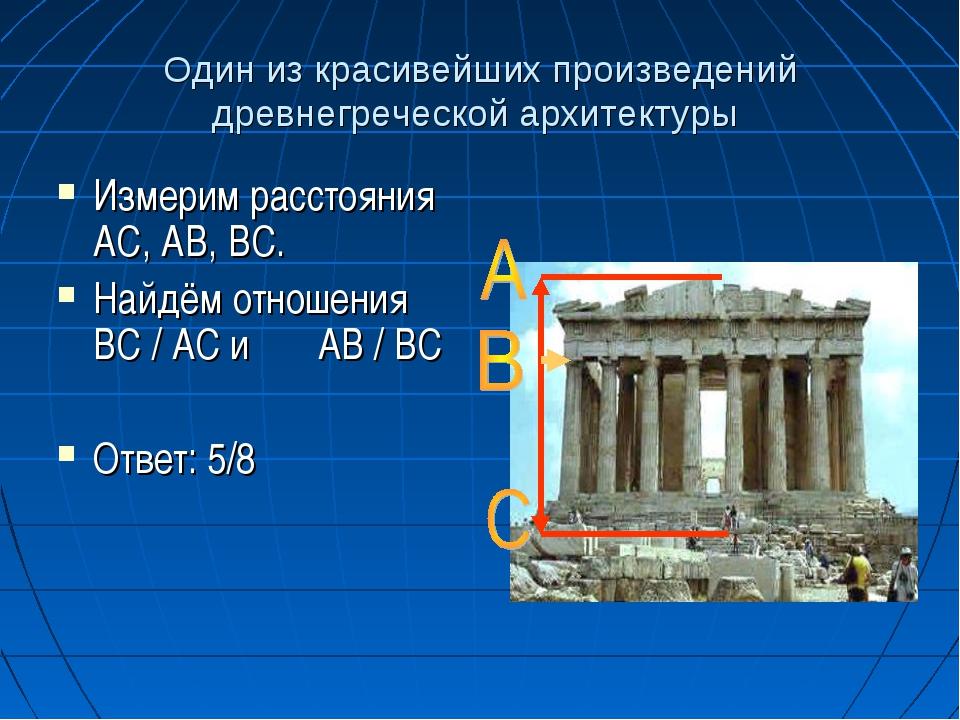 Один из красивейших произведений древнегреческой архитектуры Измерим расстоян...