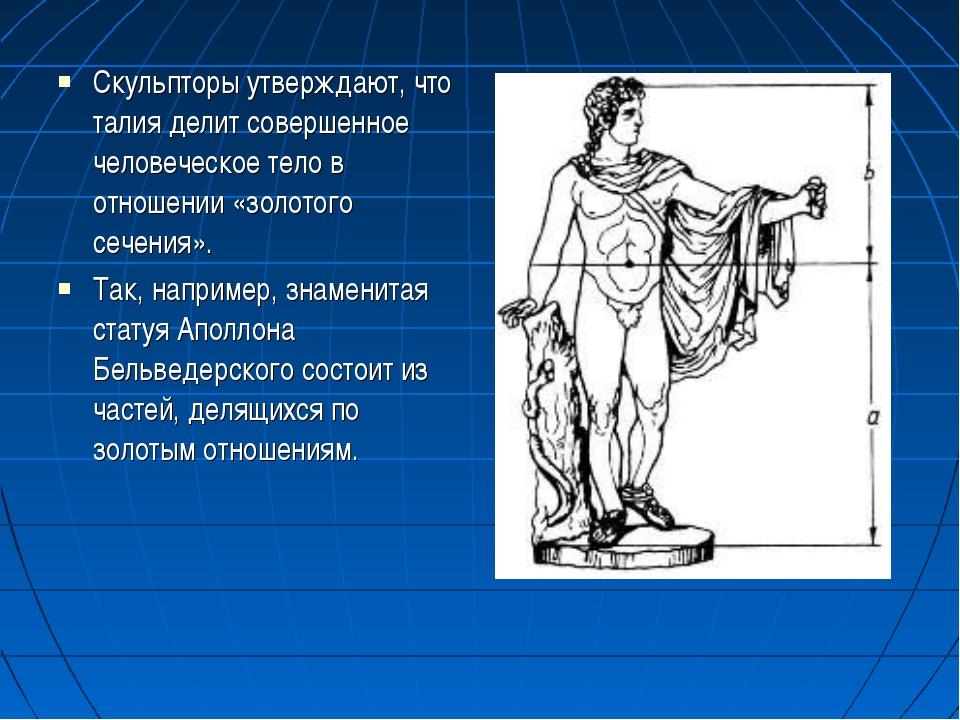 Скульпторы утверждают, что талия делит совершенное человеческое тело в отноше...