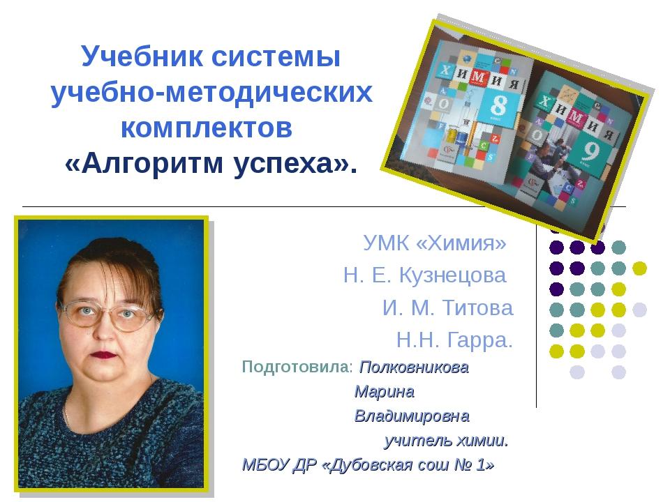 Учебник системы учебно-методических комплектов «Алгоритм успеха». УМК «Химия»...
