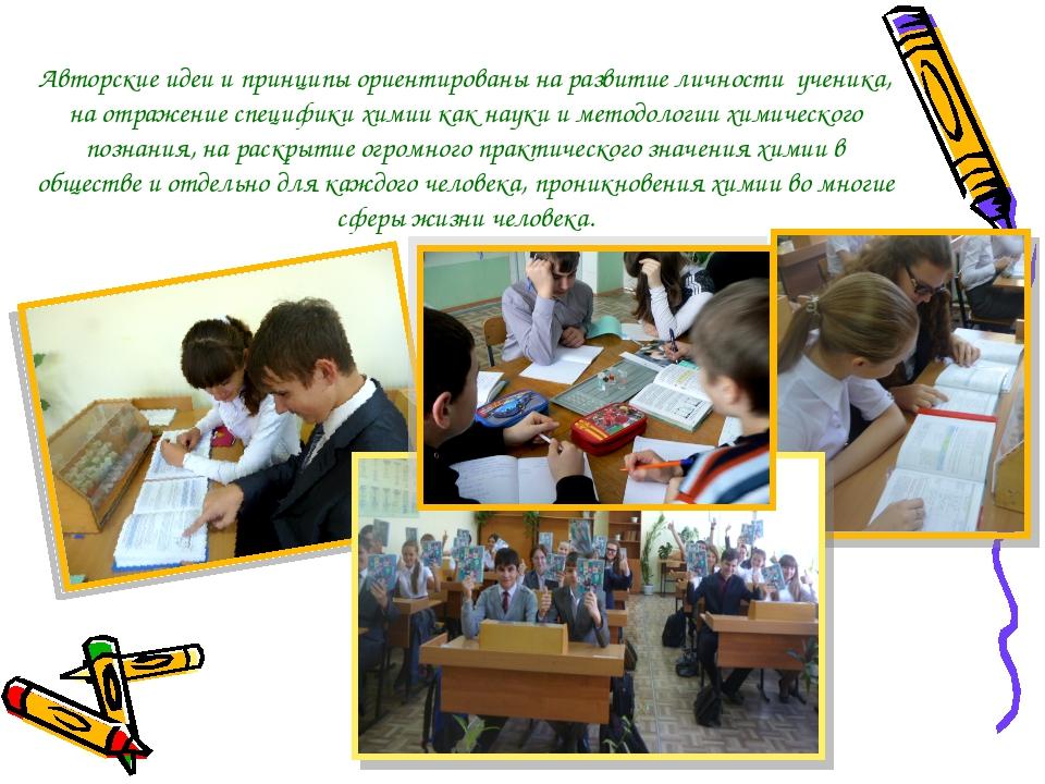 Авторские идеи и принципы ориентированы на развитие личности ученика, на отра...