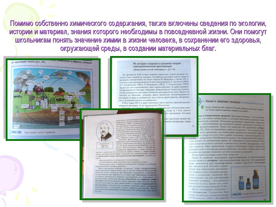 Помимо собственно химического содержания, также включены сведения по экологии...