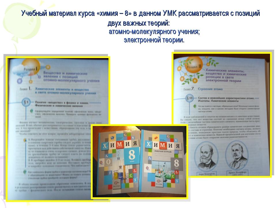 Учебный материал курса «химия – 8» в данном УМК рассматривается с позиций дв...