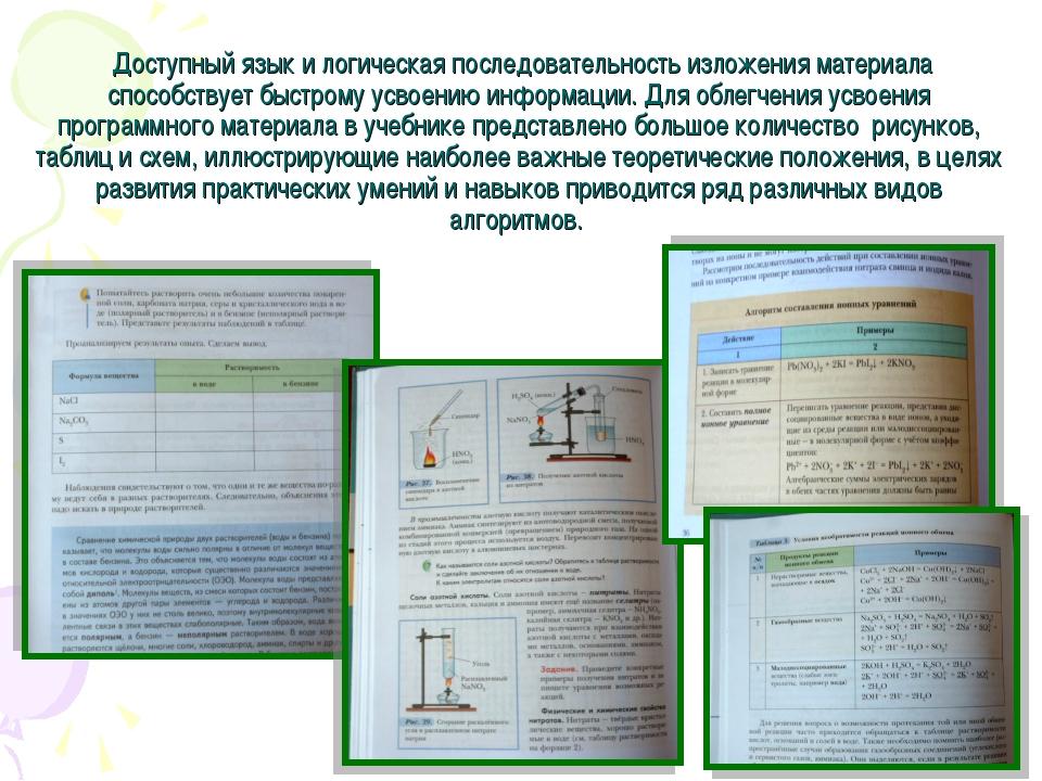 Доступный язык и логическая последовательность изложения материала способств...