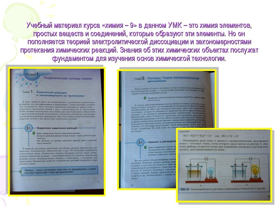 Учебный материал курса «химия – 9» в данном УМК – это химия элементов, просты...