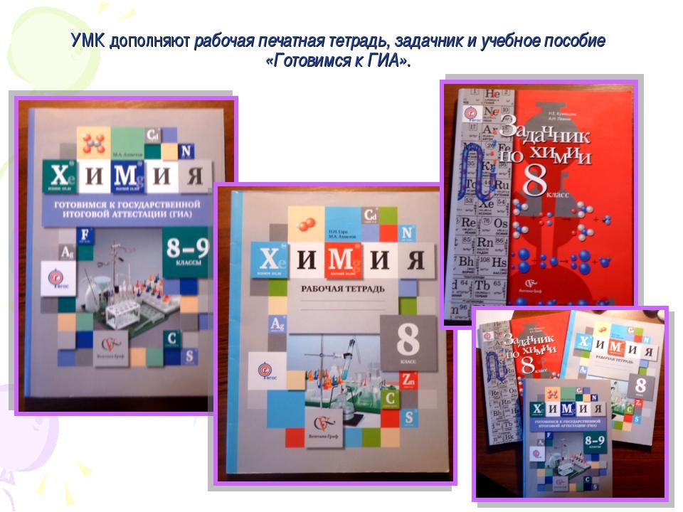 УМК дополняют рабочая печатная тетрадь, задачник и учебное пособие «Готовимся...