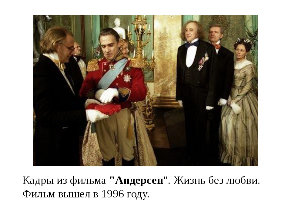 """Кадры из фильма """"Андерсен"""". Жизнь без любви. Фильм вышел в 1996 году."""
