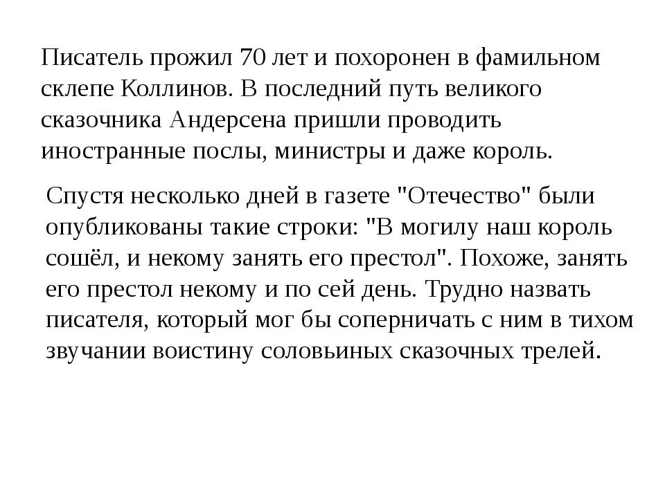 Писатель прожил 70 лет и похоронен в фамильном склепе Коллинов. В последний п...