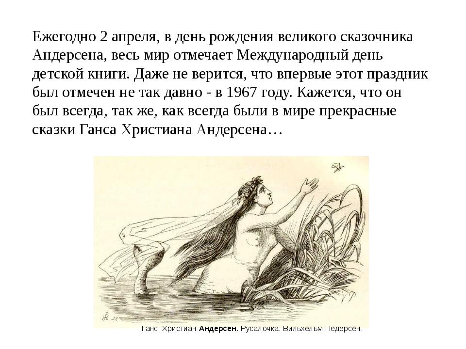 Ежегодно 2 апреля, в день рождения великого сказочника Андерсена, весь мир от...