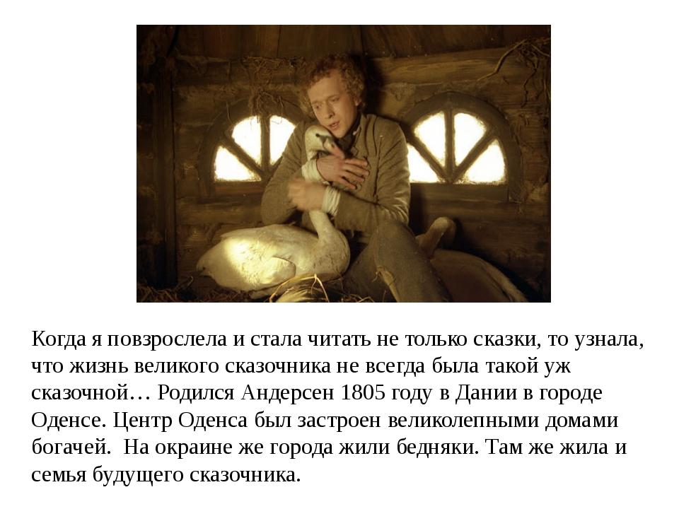 Когда я повзрослела и стала читать не только сказки, то узнала, что жизнь вел...