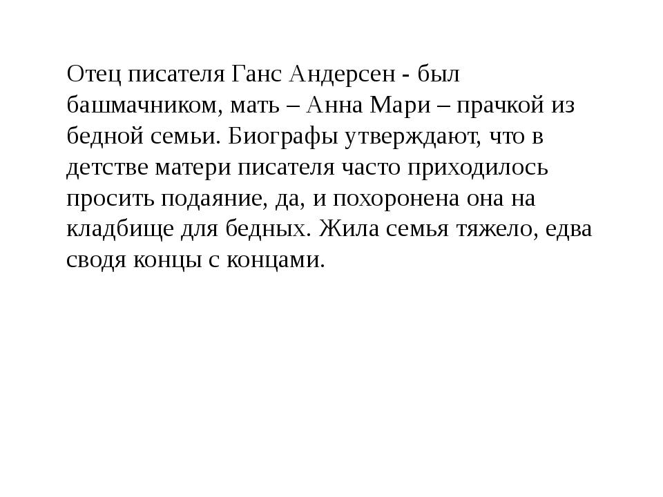 Отец писателя Ганс Андерсен - был башмачником, мать – Анна Мари – прачкой из...
