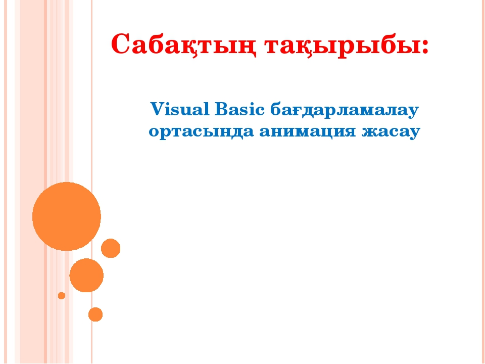 Сабақтың тақырыбы: Visual Basic бағдарламалау ортасында анимация жасау