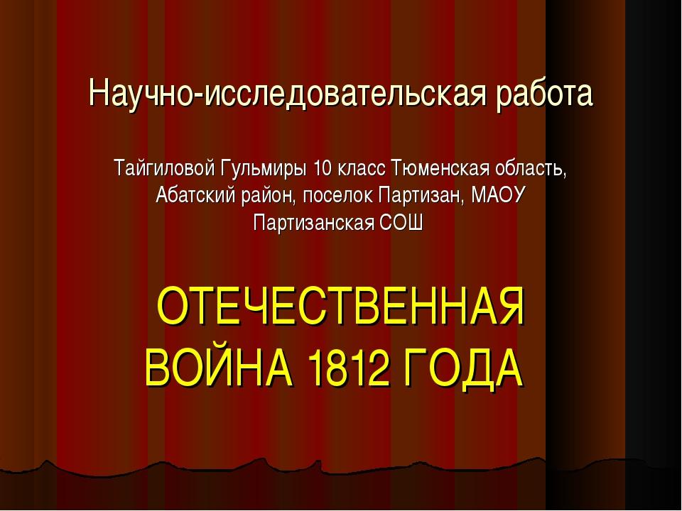 Научно-исследовательская работа Тайгиловой Гульмиры 10 класс Тюменская област...