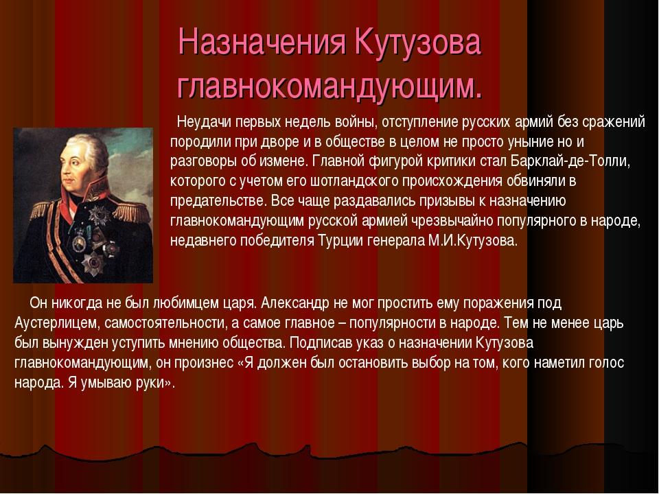 Назначения Кутузова главнокомандующим. Неудачи первых недель войны, отступлен...