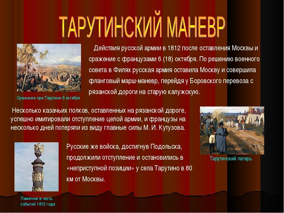 Сражение при Тарутине 6 октября Действия русской армии в 1812 после оставлени...