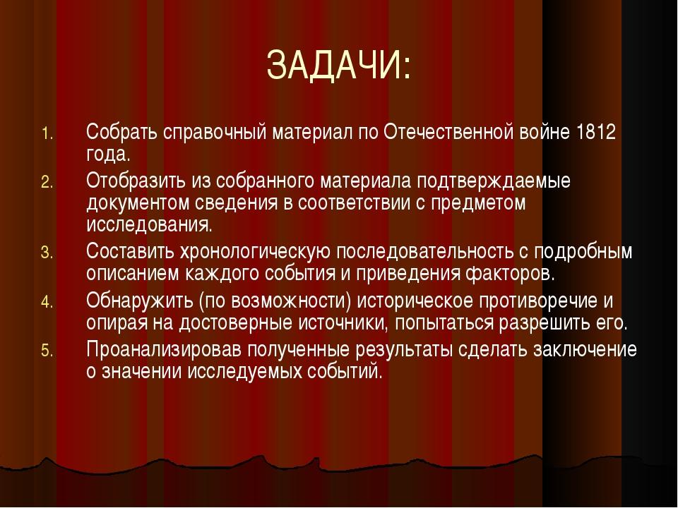 ЗАДАЧИ: Собрать справочный материал по Отечественной войне 1812 года. Отобраз...
