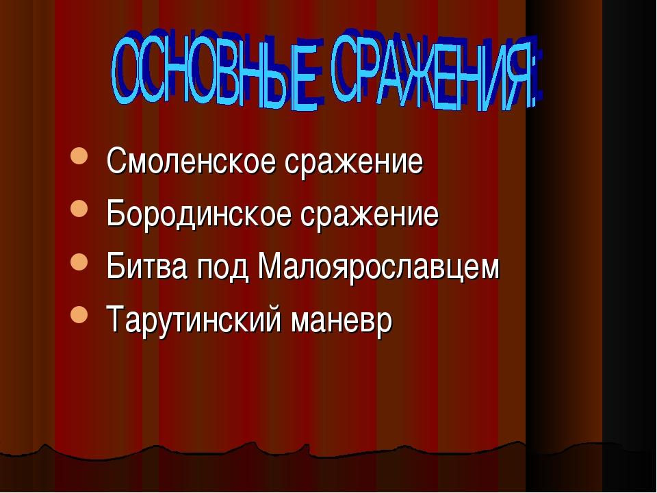 Смоленское сражение Бородинское сражение Битва под Малоярославцем Тарутинский...